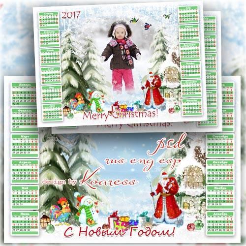Детский календарь на 2017 год с рамкой для фотошопа - Шел по лесу Дед Мороз