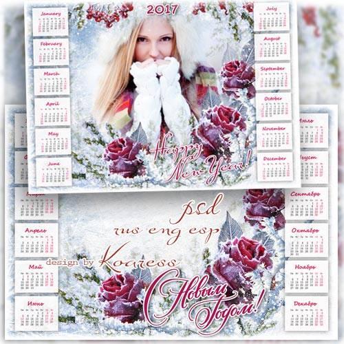 Календарь на 2017 год с фоторамкой - Красавица Зима