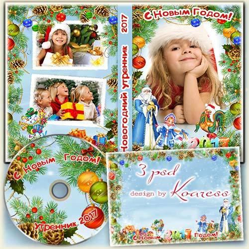 Набор для детского новогоднего утренника из рамки для фото, обложки и задув ...