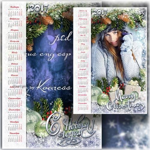 Календарь на 2017 год с рамкой для фотошопа - Новогодняя ночь