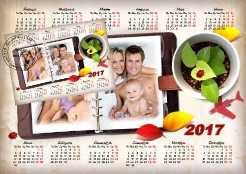 Календарь для фотошопа - Самые любимые