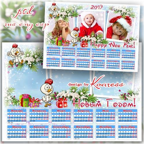 Календарь на 2017 год с фоторамкой - Озорные петушки