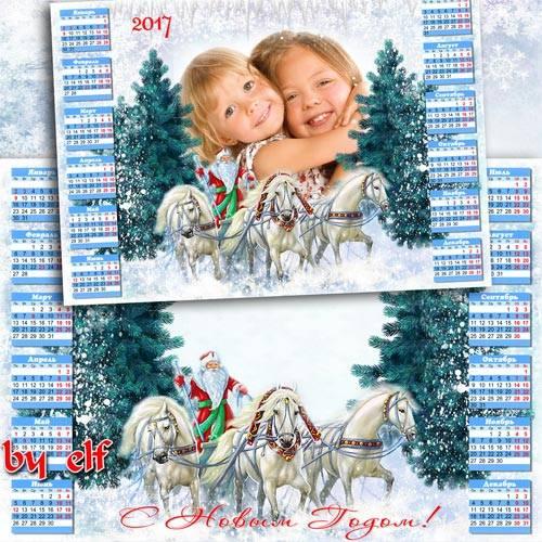 Новогодний календарь-рамка на 2017 год - Дед Мороз на санях