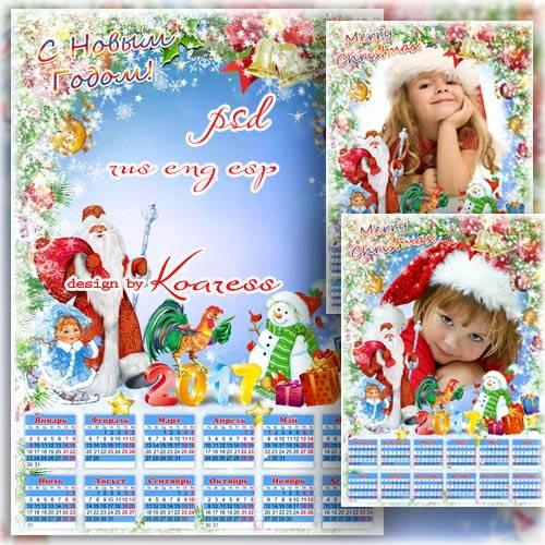 Детский календарь на 2017 год с рамкой для фото - Снегурочка и Дед Мороз уж ...