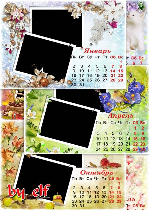 Календарь настенный перекидной на 2017 год с рамками для фото - Странички н ...