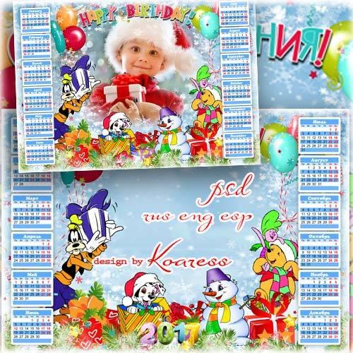 Календарь на 2017 год с рамкой для фотошопа - День Рождения зимой