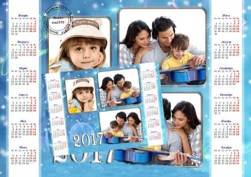 Календарь для фотошопа – 2017 наступит уже скоро