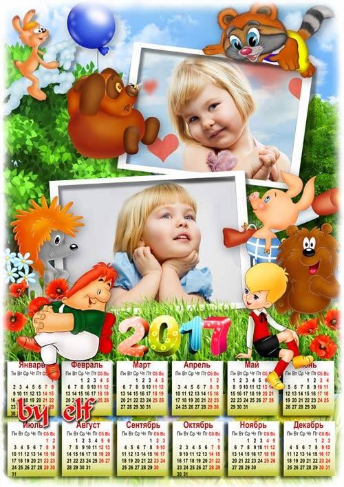 Календарь на 2017 год с рамками для фото - Любимые мультфильмы