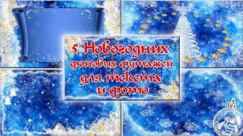Новогодние фоновые футажи - Голубые огоньки
