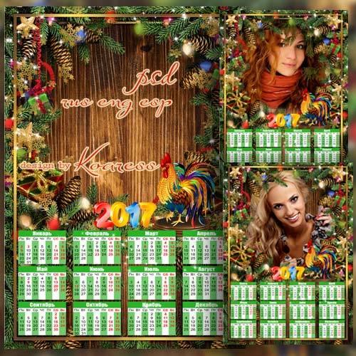 Праздничный календарь на 2017 год с рамкой для фотошопа - Новогодний яркий  ...