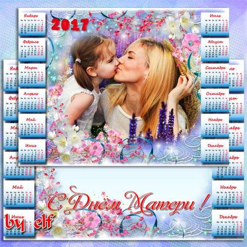 Календарь на 2017 год с рамкой для фото - С Днём Матери