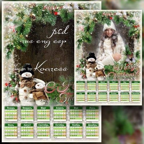 Зимний календарь на 2017 год с рамкой для фото - Два снеговика