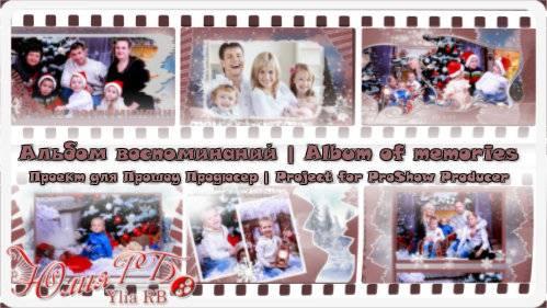 Проект для ProShow Producer - Альбом воспоминаний