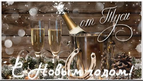Футаж - С Новым Годом