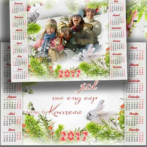 Календарь на 2017 год с фоторамкой - Зимняя прогулка