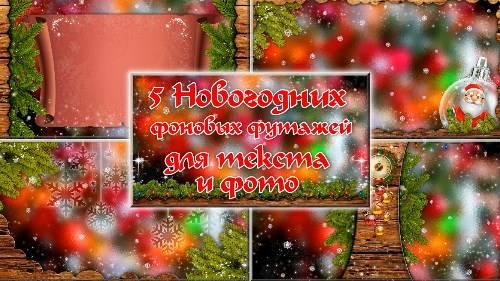Новогодние фоновые футажи - Новогоднее волшебство