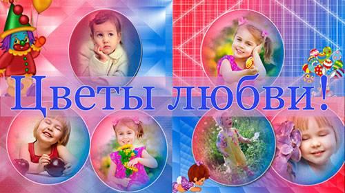 Проект для ProShow Producer - Цветы нашей жизни