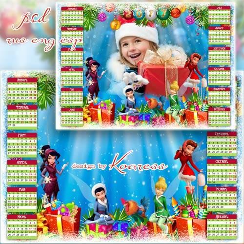 Календарь на 2017 год с рамкой для фото - Новогодний праздник с феями Дисне ...