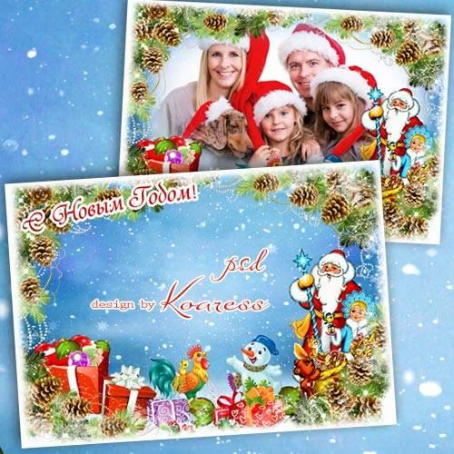 Новогодняя открытка с фоторамкой - Любимый праздник нашей семьи