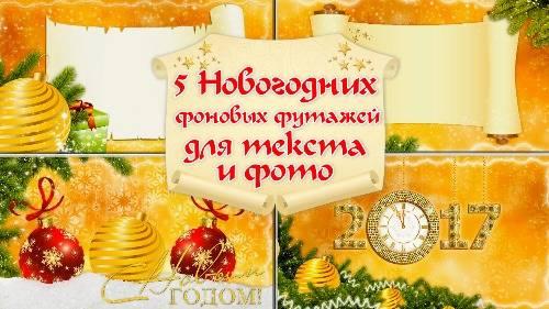 Новогодние фоновые футажи - Новогодние чудеса