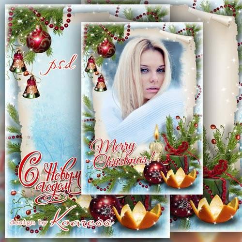 Новогодняя открытка с рамкой для фото - Зимних праздников тепло