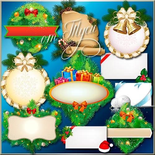 Новогодние приглашения - Клипарт