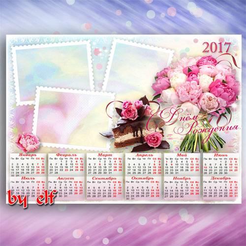 Календарь 2017 с рамками для фото к Дню Рождения - Желаю только светлых дне ...