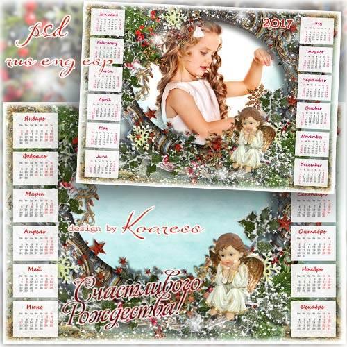 Зимний календарь-рамка для фото на 2017 год - Счастливого Рождества
