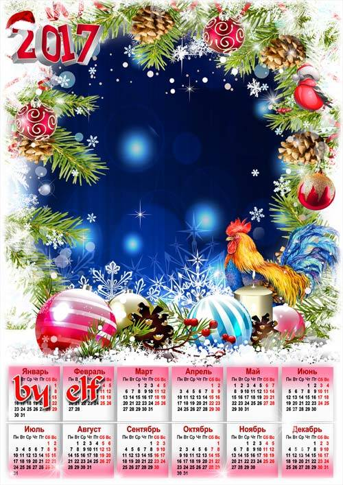 Календарь рамка на 2017 год с символом года петухом - Новый год спешит во в ...