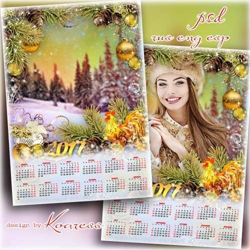 Календарь на 2017 год с рамкой для фотошопа - Золотистый Петушок