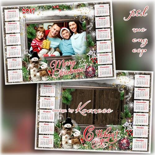 Календарь на 2017 год с рамкой для фото - Семейный теплый праздник