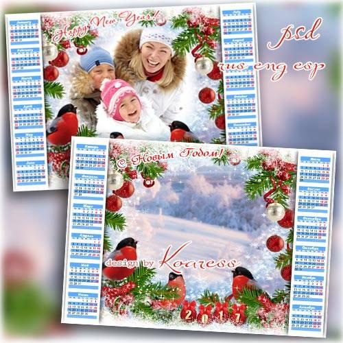 Календарь-рамка для фото на 2017 год - Алой кисточкой заря красит грудку сн ...