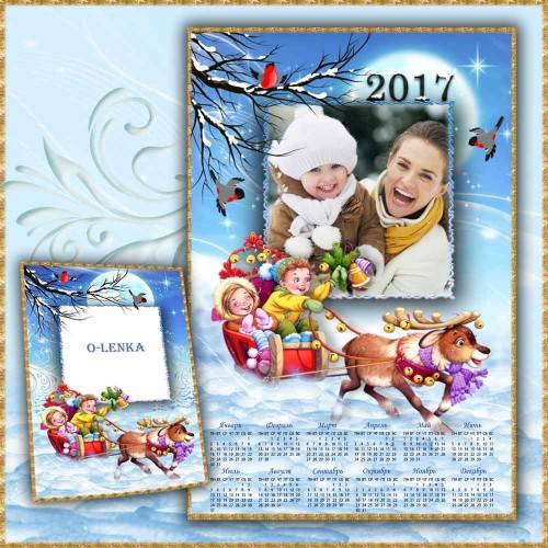 Рамка и календарь - С Новым годом, детвора