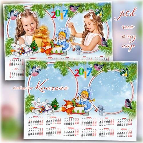 Календарь-рамка для фото на 2017 год - Вместе со Снегурочкой елку мы украси ...