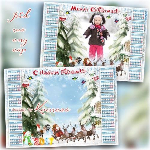 Календарь-рамка для фото на 2017 год - Быстро сани мчатся, едет Дед Мороз