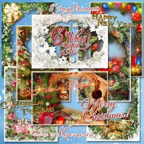 Новогодние праздничные png открытки с фоторамками - Пусть будет этот год сч ...