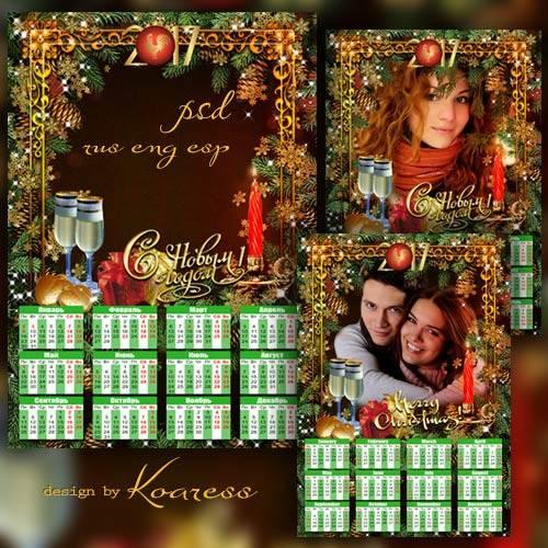 Новогодний календарь на 2017 год с рамкой для фотошопа - Новогодняя свеча