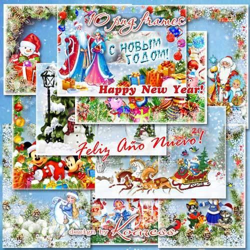 Новогодние поздравительные png открытки с рамками для фото - Долгожданный Н ...