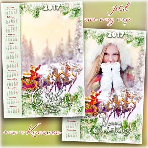 Новогодний календарь на 2017 год с рамкой для фотошопа - Мчит по лесу Дед М ...