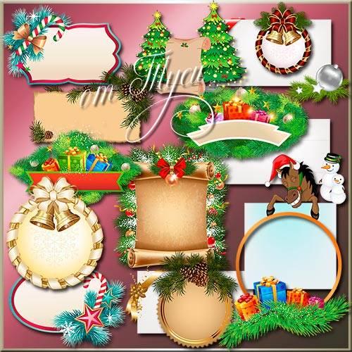 Приглашения-открытки на праздник Новый Год - Клипарт
