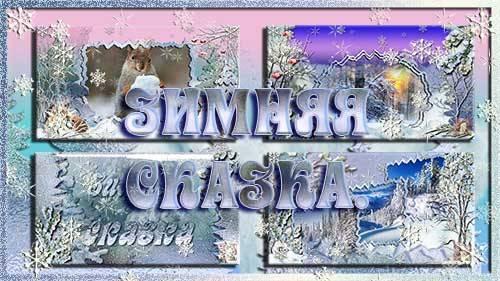 Проект для ProShow Producer - Зимняя сказка