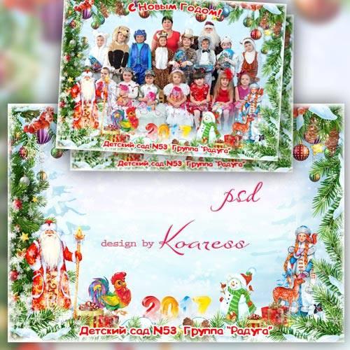 Новогодняя рамка для утренника в детском саду - Дед Мороз к нам приходит с  ...