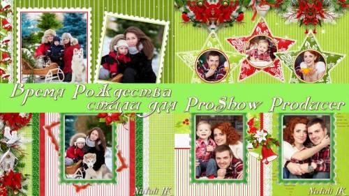 Время Рождества - стили для ProShow Producer
