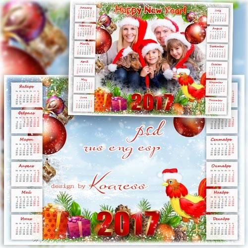 Календарь на 2017 год с рамкой для фотошопа и Петухом - Шагает гордо Символ ...
