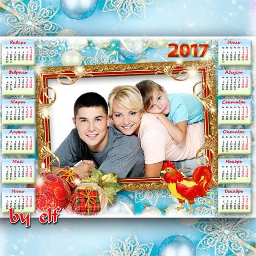 Календарь рамка на 2017 год - Пусть Новый год стучится в двери