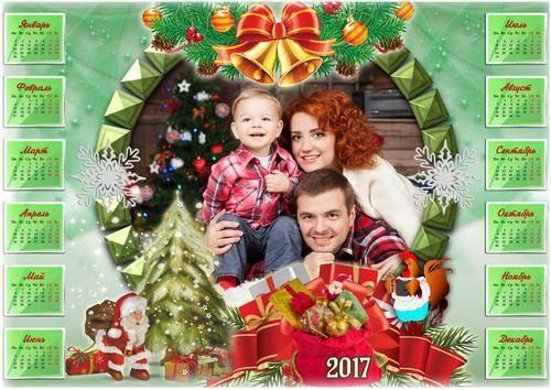Новогодняя рамка с календарем на 2017 год - Самый лучший праздник