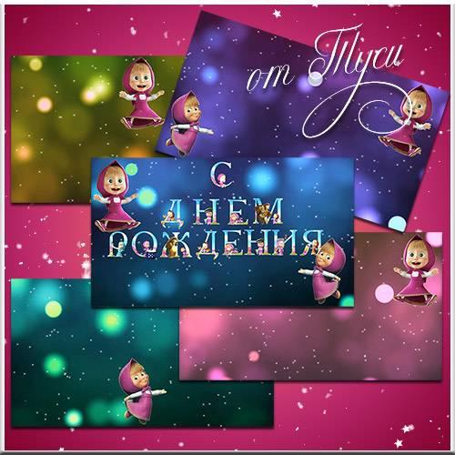 Маша радуется и поздравляет с Днём Рождения - Детские футажи