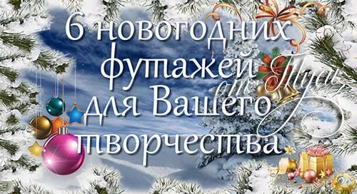 6 Новогодних футажей
