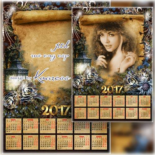 Календарь на 2017 год с фоторамкой - Старинный праздник