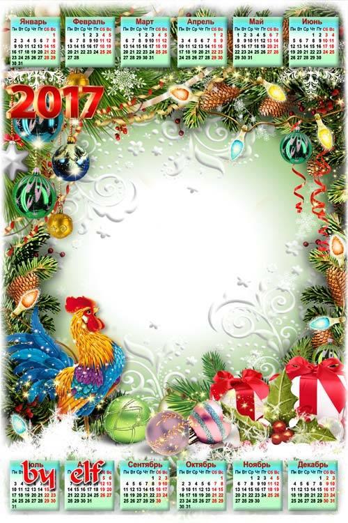 Календарь на 2017 год с петухом - Встречаем Новый год